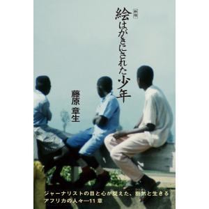 新版 絵はがきにされた少年 電子書籍版 / 著:藤原章生|ebookjapan