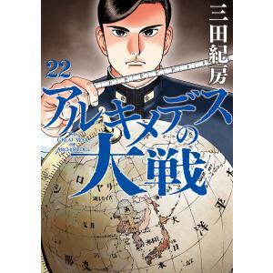 アルキメデスの大戦 (22) 電子書籍版 / 三田紀房
