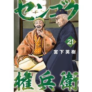 センゴク権兵衛 (21) 電子書籍版 / 宮下英樹|ebookjapan