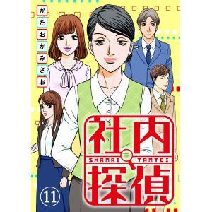 社内探偵(11) 電子書籍版 / 著者:かたおかみさお 原作:egumi