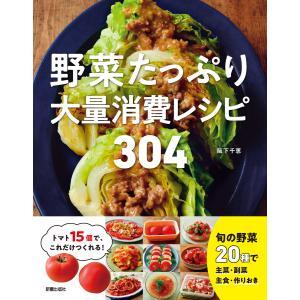 野菜たっぷり大量消費レシピ 304 電子書籍版 / 著:阪下千恵|ebookjapan