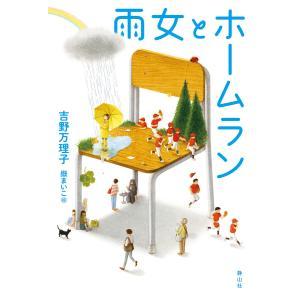 雨女とホームラン 電子書籍版 / 著:吉野万理子|ebookjapan