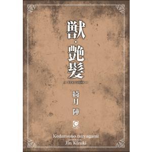 【初回50%OFFクーポン】獣・艶髪 電子書籍版 / 綺月陣 ebookjapan