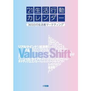 21生活行動カレンダー 電子書籍版 / 株式会社クレオ 生活行動研究室|ebookjapan