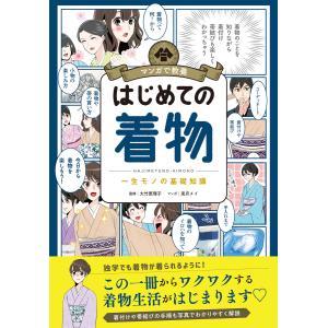 マンガで教養 はじめての着物 電子書籍版 / 大竹恵理子/朝日新聞出版|ebookjapan