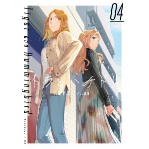 トラとハチドリ(4) 電子書籍版 / 漫画:ヨドカワ 監修:MB|ebookjapan