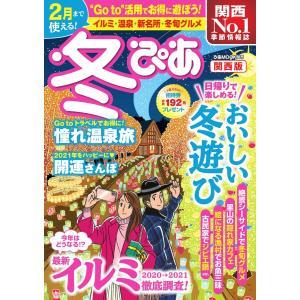 冬ぴあ 関西版 2020-2021 電子書籍版 / 冬ぴあ編集部|ebookjapan