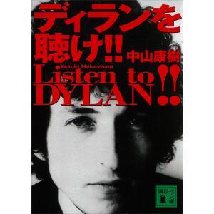 ディランを聴け!! 電子書籍版 / 中山康樹|ebookjapan