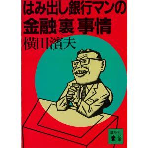 【初回50%OFFクーポン】はみ出し銀行マンの金融裏事情 電子書籍版 / 横田濱夫|ebookjapan