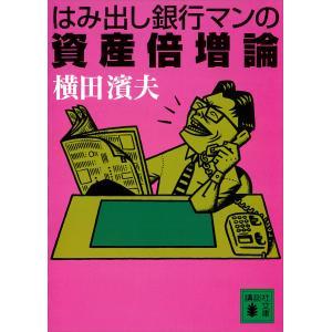 【初回50%OFFクーポン】はみ出し銀行マンの資産倍増論 電子書籍版 / 横田濱夫|ebookjapan