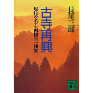 【初回50%OFFクーポン】古寺再興 現代の名工・西岡常一棟梁 電子書籍版 / 長尾三郎|ebookjapan