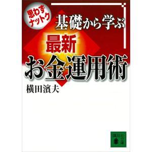 【初回50%OFFクーポン】思わずナットク 基礎から学ぶ 最新お金運用術 電子書籍版 / 横田濱夫|ebookjapan
