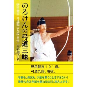 のろけんの弓道三昧 電子書籍版 / 著:大島和子|ebookjapan