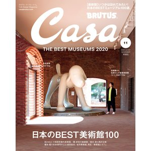 Casa BRUTUS (カーサ・ブルータス) 2020年 11月号 [日本のBEST美術館100] 電子書籍版 / カーサブルータス編集部|ebookjapan