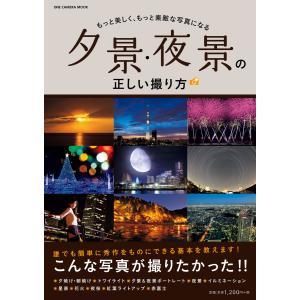 夕景・夜景の正しい撮り方 電子書籍版 / CAPA編集部
