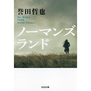 ノーマンズランド 電子書籍版 / 誉田哲也 ebookjapan
