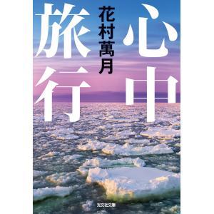 心中旅行 電子書籍版 / 花村萬月 ebookjapan