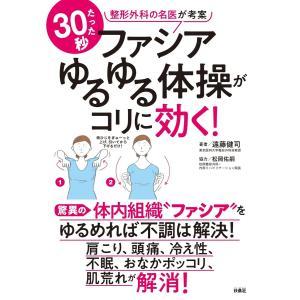 ファシアゆるゆる体操がコリに効く! 電子書籍版 / 遠藤健司|ebookjapan