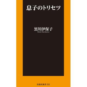 息子のトリセツ 電子書籍版 / 黒川伊保子|ebookjapan