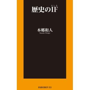 歴史のIF 電子書籍版 / 本郷和人|ebookjapan