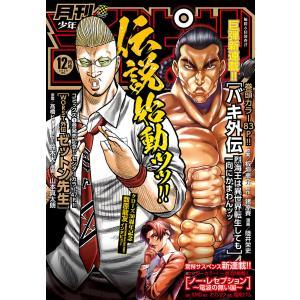 月刊少年チャンピオン 2020年12月号 電子書籍版 / 月刊少年チャンピオン編集部 ebookjapan