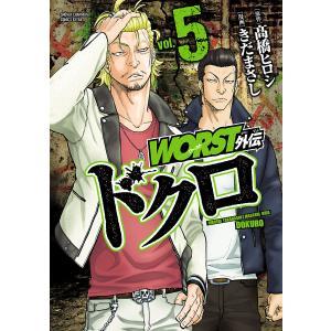WORST外伝 ドクロ (5) 電子書籍版 / 漫画:きだまさし 原作:高橋ヒロシ