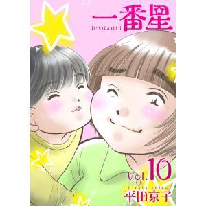 【初回50%OFFクーポン】一番星 (10) 電子書籍版 / 平田京子|ebookjapan