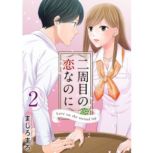 【初回50%OFFクーポン】二周目の恋なのに (2) 電子書籍版 / ましろまろ|ebookjapan