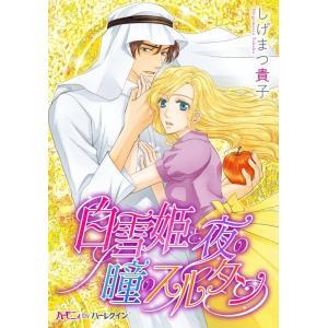 【初回50%OFFクーポン】白雪姫と夜の瞳のスルタン 電子書籍版 / しげまつ貴子|ebookjapan