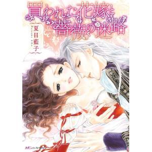 買われた花嫁と薔薇の迷路 電子書籍版 / 夏目藍子|ebookjapan