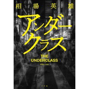 アンダークラス 電子書籍版 / 相場英雄|ebookjapan