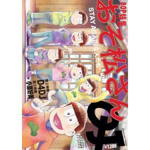 クイック・ジャパン別冊 おそ松さん 電子書籍版 / 別冊QJ編集部 ebookjapan