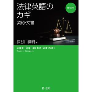 新訂版 法律英語のカギ―契約・文書― 電子書籍版 / 著者:長谷川俊明|ebookjapan