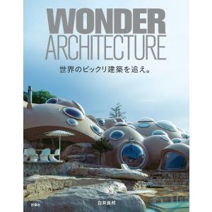 世界のビックリ建築を追え。 電子書籍版 / 白井良邦