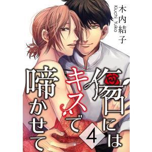 【初回50%OFFクーポン】傷口にはキスで啼かせて【単話】 (4) 電子書籍版 / 木内結子|ebookjapan