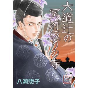 六道辻の冥府返りの寺 (3) 電子書籍版 / 八瀬惣子|ebookjapan