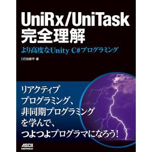 【初回50%OFFクーポン】UniRx/UniTask完全理解 より高度なUnity C#プログラミング 電子書籍版 / 著者:打田恭平|ebookjapan