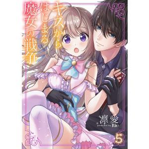 キスからはじまる魔女の戦争 (5) 電子書籍版 / 凛愛 ebookjapan