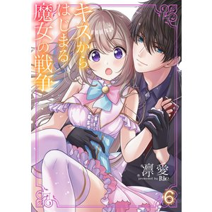 キスからはじまる魔女の戦争 (6) 電子書籍版 / 凛愛 ebookjapan
