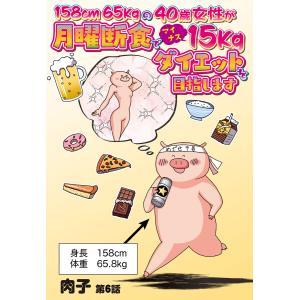 【初回50%OFFクーポン】158cm65kgの40歳女性が月曜断食でマイナス15kgダイエットを目指します 6話 【単話売】 電子書籍版 / 肉子|ebookjapan