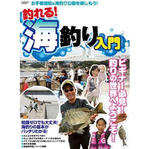 釣れる! 海釣り入門 電子書籍版 / 編集:コスミック出版釣り編集部 ebookjapan