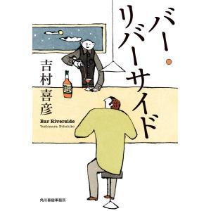 バー・リバーサイド 電子書籍版 / 著者:吉村喜彦|ebookjapan