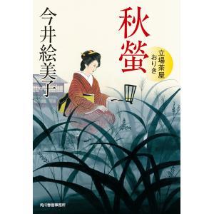 秋螢 立場茶屋おりき 電子書籍版 / 著者:今井絵美子 ebookjapan