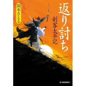 返り討ち 剣客太平記 電子書籍版 / 著者:岡本さとる|ebookjapan