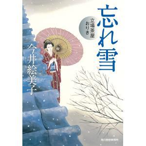 忘れ雪 立場茶屋おりき 電子書籍版 / 著者:今井絵美子 ebookjapan