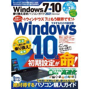100%ムックシリーズ Windows7→10乗り換え最新パソコンガイド 2021 電子書籍版 / ...