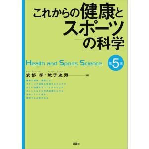 【初回50%OFFクーポン】これからの健康とスポーツの科学 第5版 電子書籍版 / 安部孝・琉子友男