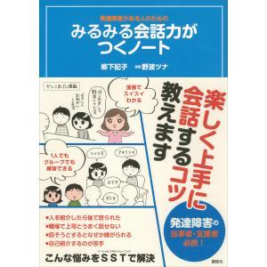 発達障害がある人のための みるみる会話力がつくノート 電子書籍版 / 柳下記子 漫画:野波ツナ|ebookjapan