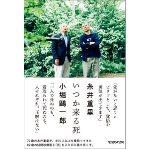 いつか来る死 電子書籍版 / 糸井重里/小堀鴎一郎