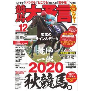 競馬大予言 2020年12月号(20年秋GI佳境号) 電子書籍版 / 笠倉出版社|ebookjapan
